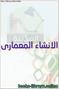 قراءة و تحميل كتاب الانشاء المعمارى  PDF
