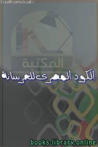 قراءة و تحميل كتاب الكود المصرى للخرسانة  PDF