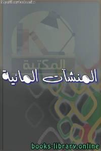 قراءة و تحميل كتاب المنشآت المائية  PDF
