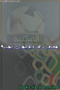 قراءة و تحميل كتاب معدلات الاداء للاعمال المدنية  PDF