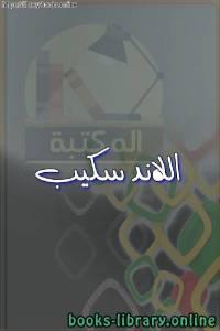 قراءة و تحميل كتاب اللاند سكيب  PDF