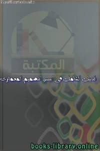 قراءة و تحميل كتاب الدليل الشامل فى اسس التصميم المعمارى  PDF