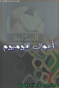قراءة و تحميل كتاب أعمال الالومنيوم  PDF