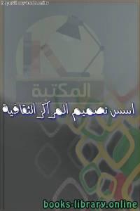 قراءة و تحميل كتاب اسس تصميم المراكز الثقافية  PDF