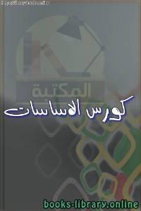 قراءة و تحميل كتاب كورس الاساسات  PDF