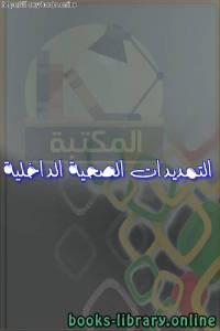 قراءة و تحميل كتاب التمديدات الصحية الداخلية  PDF