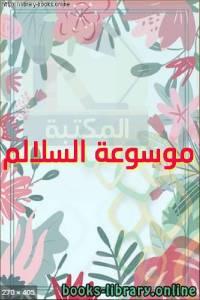 قراءة و تحميل كتاب موسوعة السلالم  PDF
