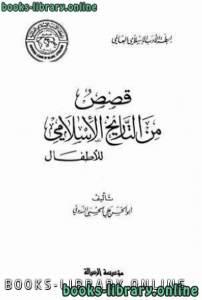 قراءة و تحميل كتاب  قصص من التاريخ الإسلامي للأطفال pdf PDF