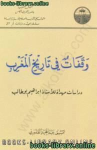 قراءة و تحميل كتاب  وقفات فى تاريخ المغرب ت :ابراهيم بوطالب PDF