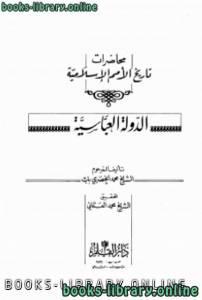 قراءة و تحميل كتاب  محاضرات تاريخ الأمم الإسلامية -  الدولة العباسية PDF