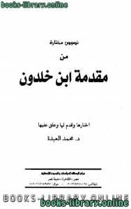 قراءة و تحميل كتاب  نصوص مختارة من مقدمة ابن خلدون PDF