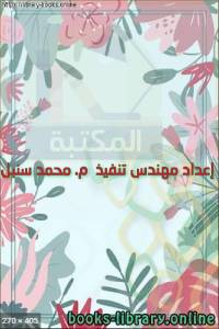 قراءة و تحميل كتاب إعداد مهندس تنفيذ  م. محمد سنبل  PDF