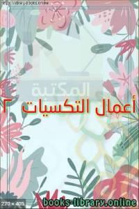 قراءة و تحميل كتاب أعمال التكسيات 2  PDF
