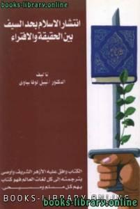 قراءة و تحميل كتاب  أخطاء الإسلام بحد السيف بين الحقيقة والافتراء PDF