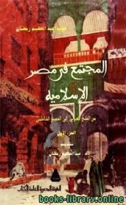 قراءة و تحميل كتاب  المجتمع في مصر الاسلامية من الفتح العربي إلي العصر الفاطمي - الجزء الأول PDF