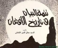 قراءة و تحميل كتاب كتاب تتمة البيان في تاريخ الأفغان PDF
