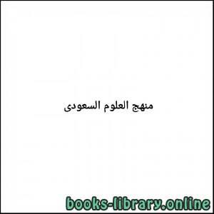 قراءة و تحميل كتاب علوم سادس ابتدائي الفصل الاول:  الفصل الأول PDF