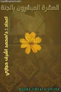 قراءة و تحميل كتاب العشرة المبشرون بالجنة PDF