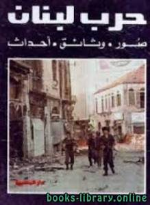قراءة و تحميل كتاب  حرب لبنان صور وثائق أحداث PDF