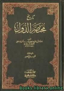 قراءة و تحميل كتاب تاريخ مختصر الدول ( ابن العبري ) PDF