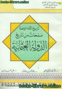 قراءة و تحميل كتاب  تاريخ الأمة الواحدة صفحات من تاريخ الدولة العثمانية PDF