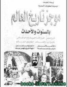 قراءة و تحميل كتاب  تاريخ العالم بالسنوات والأحداث  PDF
