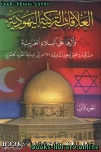 قراءة و تحميل كتاب  العلاقات التركية اليهودية وأثرها على البلاد العربية منذ قيام دعوة يهود الدونمة 1648م إلى نهاية القرن العشرين PDF