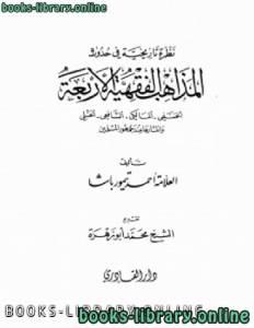 قراءة و تحميل كتاب  نظرة تاريخية في حدوث المذاهب الفقهية الأربعة  PDF