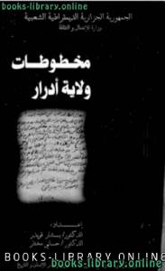 قراءة و تحميل كتاب  فهرس مخطوطات ولاية أدرار PDF