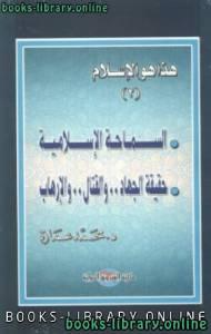 قراءة و تحميل كتاب  هذا هو الإسلام السماحة الإسلامية حقيقة الجهاد والقتال والإرهاب ج2 ت:د. محمد عمارة PDF