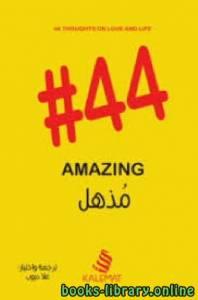قراءة و تحميل كتاب مذهل 44# PDF