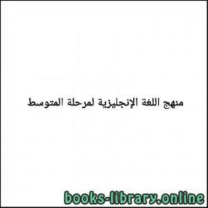 قراءة و تحميل كتاب  النشاط lift off 2 PDF