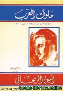 قراءة و تحميل كتاب  ملوك العرب - رحلة في البلاد العربية PDF