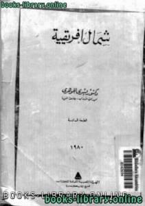 قراءة و تحميل كتاب شمال إفريقية ت :د يسري الجوهري PDF