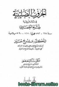 قراءة و تحميل كتاب  الحروب الصليبية في شمال إفريقية وأثرها الحضاري PDF