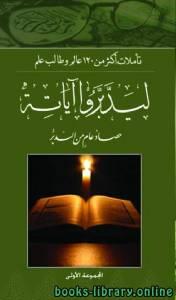قراءة و تحميل كتاب ليدبروا آياته: حصاد عام من التدبر مجموعة 1،2،3 PDF