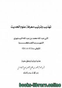 قراءة و تحميل كتاب منح الجليل ( في تهذيب وتوضيح وترتيب الجزء الأول والثاني من  شرح ابن عقيل) PDF