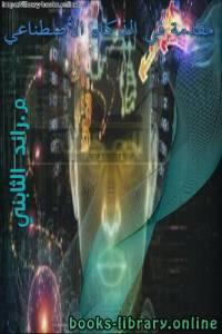 قراءة و تحميل كتاب مقدمة في الذكاء الأصطناعي LAB 4 PDF