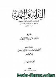 قراءة و تحميل كتاب البداية والنهاية الجزء الثالث عشر PDF