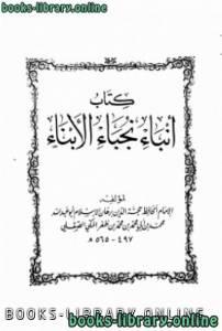 قراءة و تحميل كتاب  أنباء نجباء الأبناء PDF