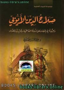 قراءة و تحميل كتاب صلاح الدين الأيوبي وجهوده في القضاء على الدولة الفاطمية وتحرير بيت المقدس PDF