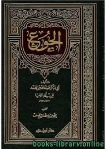 قراءة و تحميل كتاب الجوع ابن أبي الدنيا PDF