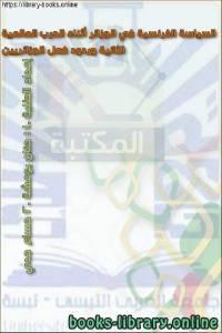 قراءة و تحميل كتاب السياسة الفرنسية في الجزائر أثناء الحرب العالمية الثانية وردود فعل الجزائريين PDF