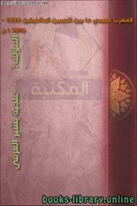 قراءة و تحميل كتاب المغرب العربي ما بين الحربين العالميتين : 1919 - 1939 م PDF