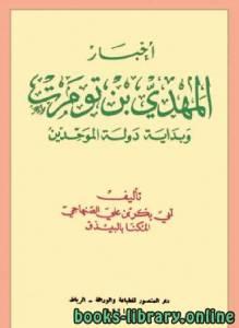 قراءة و تحميل كتاب أخبار المهدي بن تومرت وبداية دولة الموحدين PDF