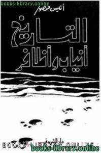 قراءة و تحميل كتاب  كتاب التاريخ انياب واظافر PDF