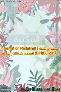 قراءة و تحميل كتاب إستخدام تقنية (BIM)Building Information Modeling) ) لنمذجة خدمات المباني PDF