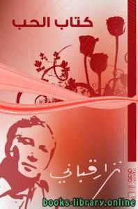 قراءة و تحميل كتاب الحب شعر ل نزار قباني PDF