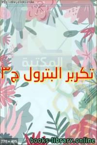 قراءة و تحميل كتاب تكربر البترول ج3 PDF
