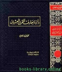 قراءة و تحميل كتاب موسوعة دائرة المعارف فى القرن العشرين PDF